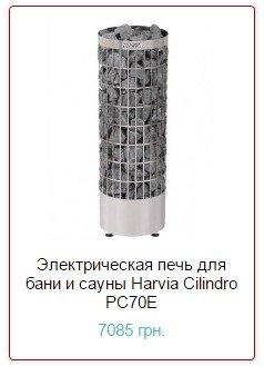 Обзор электрических печек Harvia: особенности выбора качественной электрокаменки (фото) - фото 1