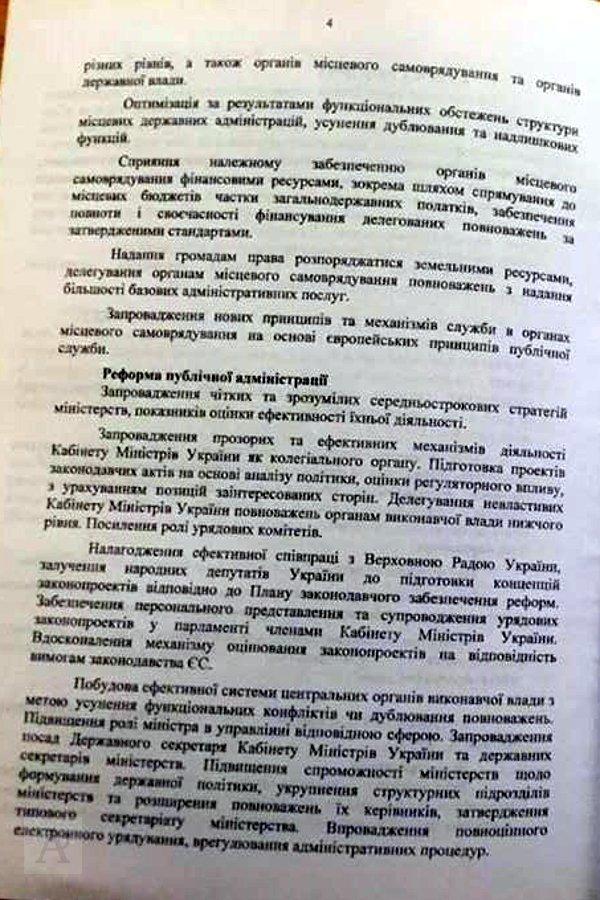 Опубликован документ с программой правительства Гройсмана (ФОТО) (фото) - фото 1