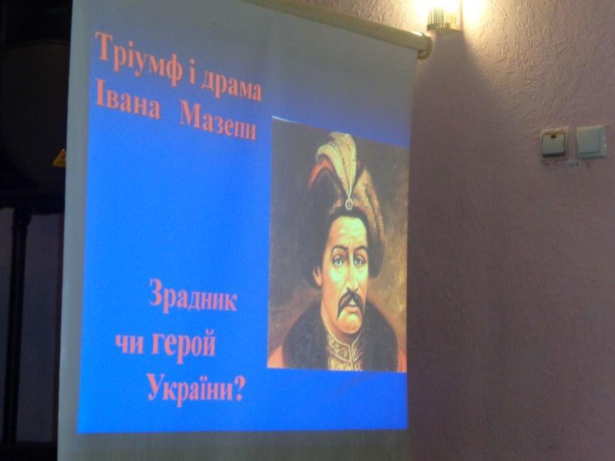 «Не спи, моя рідна земля…» - в Красноармейске поговорили о многогранности и масштабности личности Ивана Мазепы (фото) - фото 5