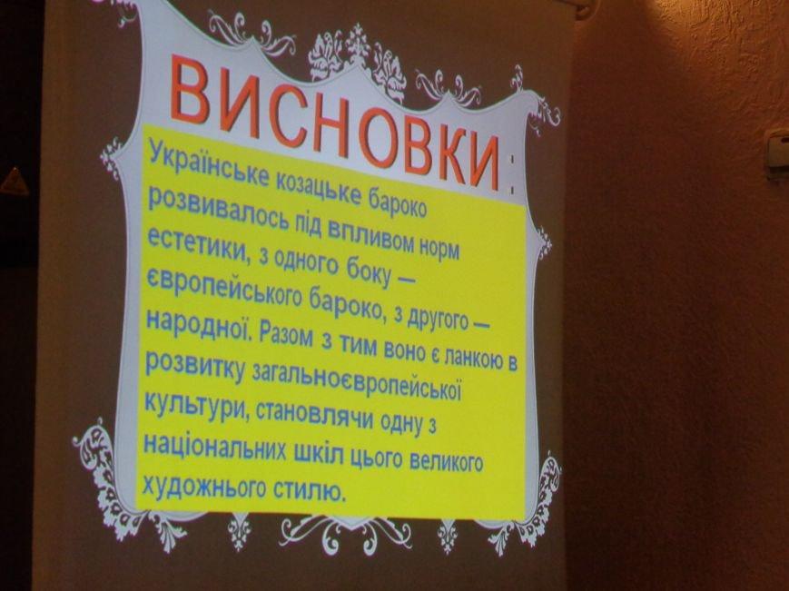 «Не спи, моя рідна земля…» - в Красноармейске поговорили о многогранности и масштабности личности Ивана Мазепы (фото) - фото 17