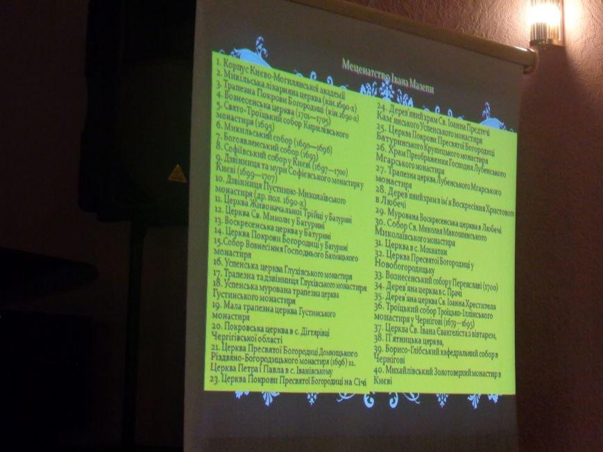 «Не спи, моя рідна земля…» - в Красноармейске поговорили о многогранности и масштабности личности Ивана Мазепы (фото) - фото 19