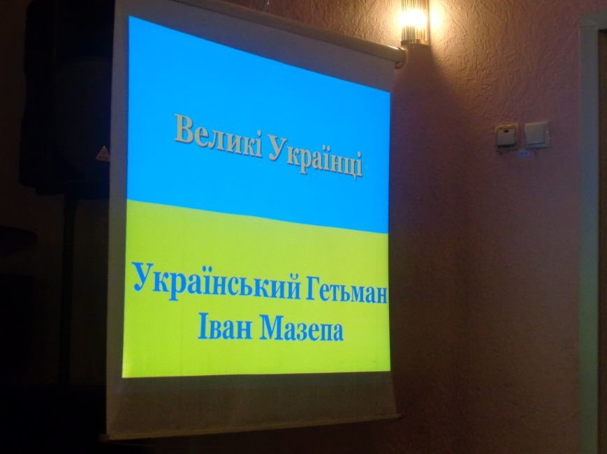 «Не спи, моя рідна земля…» - в Красноармейске поговорили о многогранности и масштабности личности Ивана Мазепы (фото) - фото 4