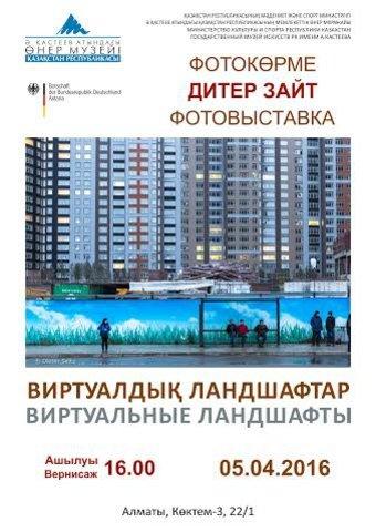 выставка виртуальные ландшафты