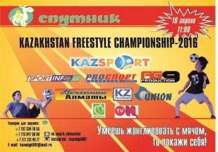 открытый чемпионат 16 апреля