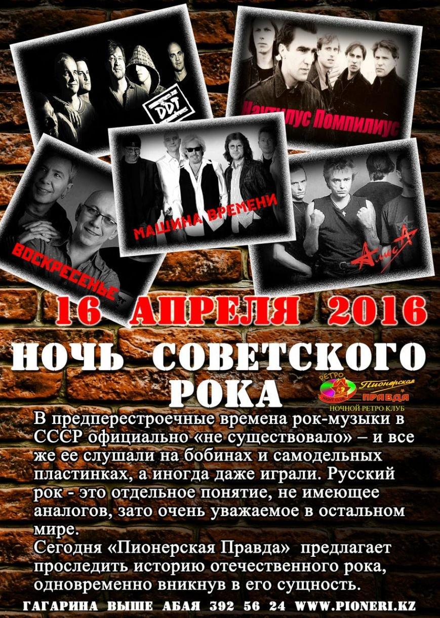 ночь советского рока