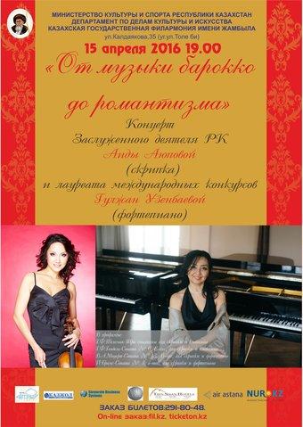 концерт от музыки барокко до