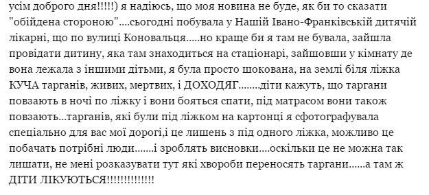 Палати дитячої обласної лікарні кишать тараканами (ФОТО) (фото) - фото 1
