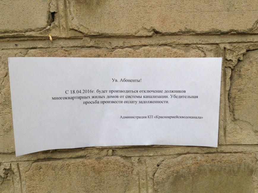 Из-за долгов жители Красноармейска (Покровска) могут остаться без канализации (фото) - фото 1
