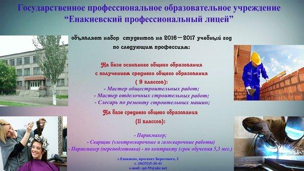 Енакиевский профессиональный лицей объявляет набор студентов (фото) - фото 1