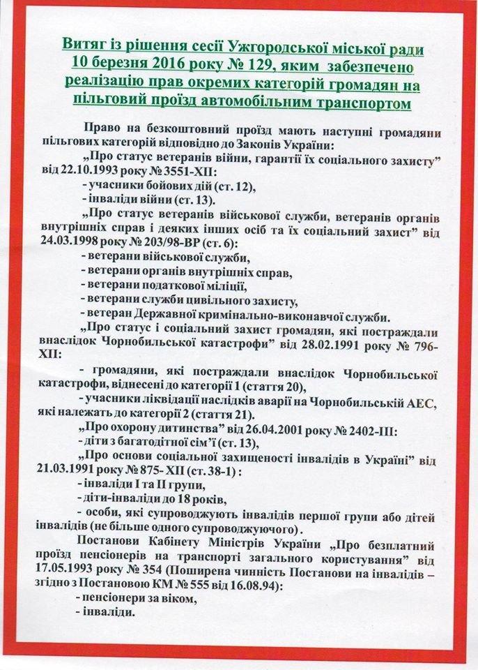 В Ужгородській мерії нагадали про безкоштовне перевезення школярів (фото) - фото 2