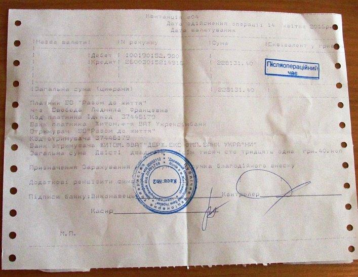 """У Житомирі на """"Рекорді доброти"""" зібрали понад 228 тисяч гривень, фото-2"""