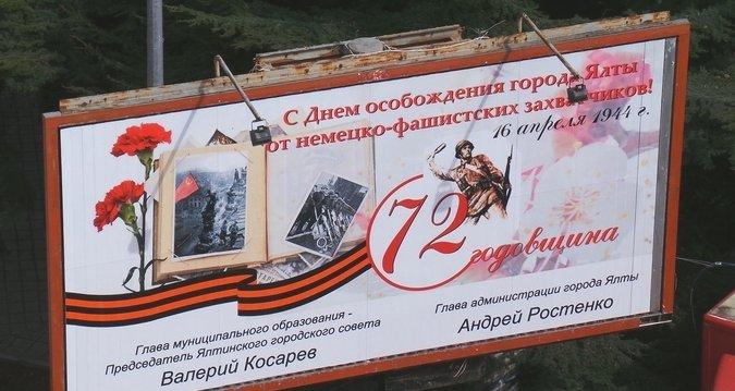 Власти Ялты поздравили ветеранов билбордом с ошибками, фото-2