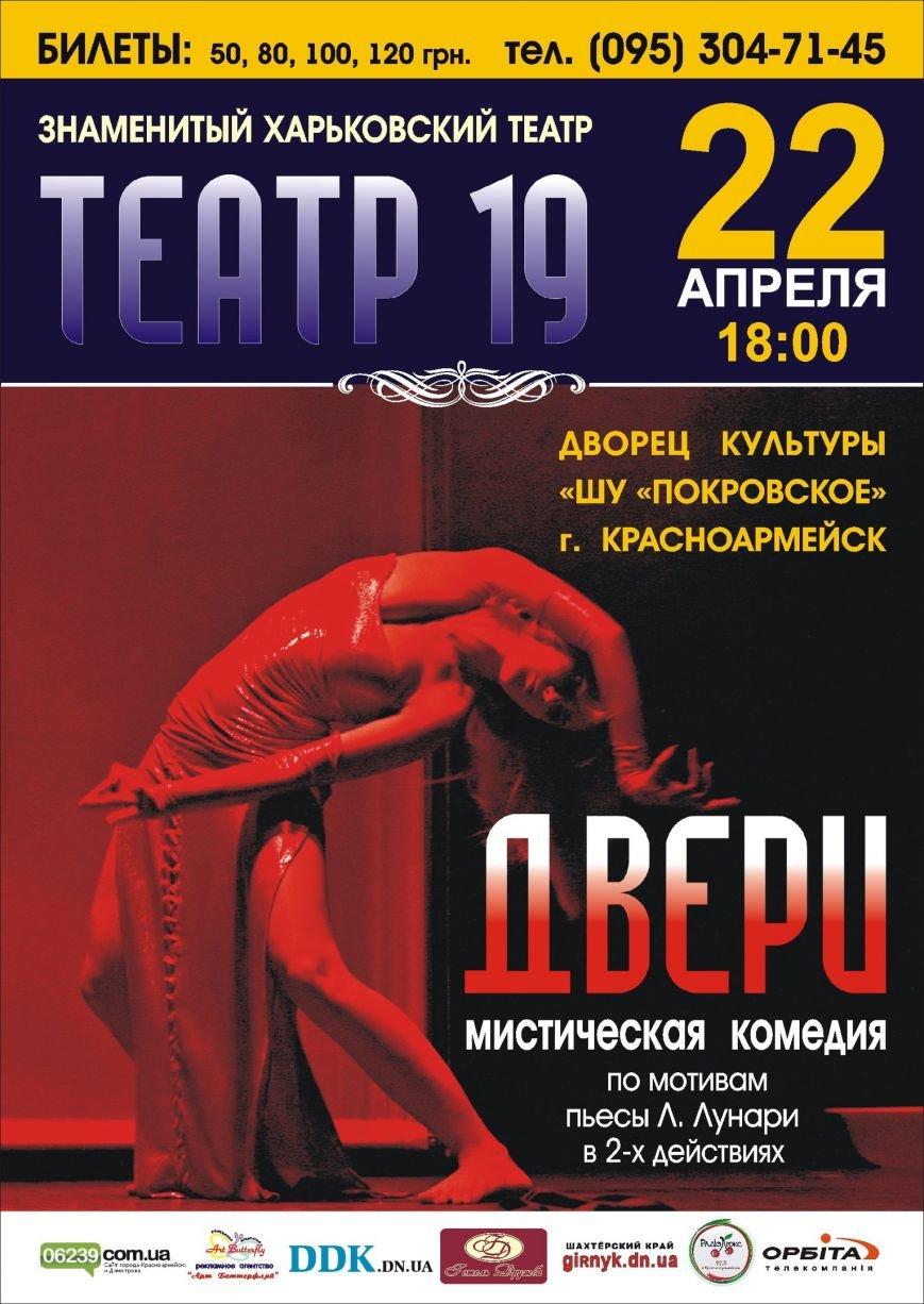 Вскоре жители Красноармейска (Покровска) окунутся в необычайную мистическую комедию «Двери» (фото) - фото 7