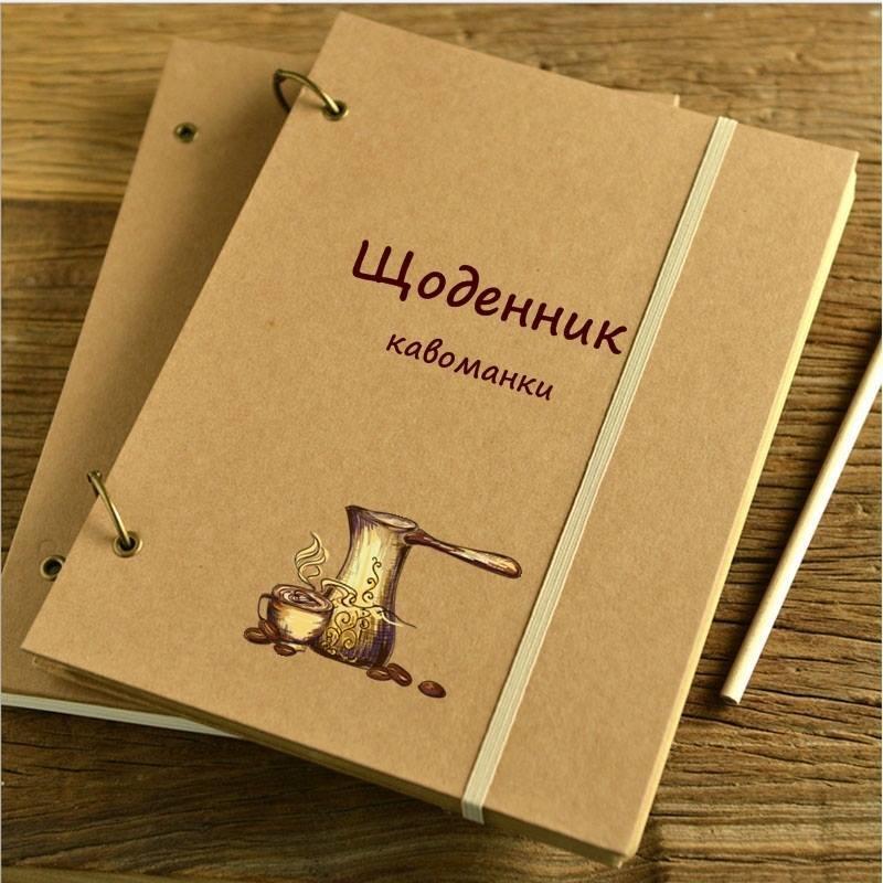 """Черкащанка видає """"кавову"""" книгу спільнокоштом (ФОТО), фото-2"""