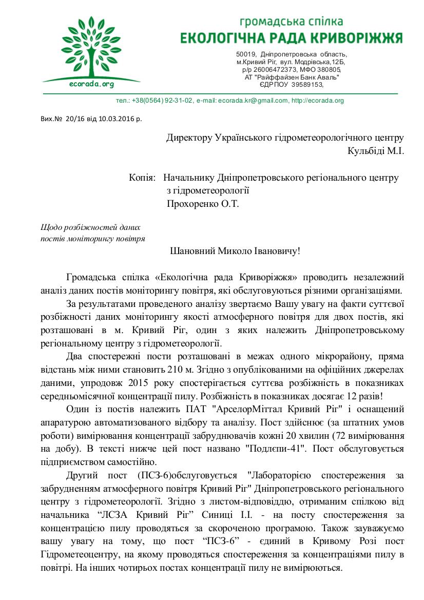 Директору_Гідрометеоцентру_s1