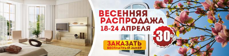 """Весенняя распродажа! С 18 по 24 апреля - скидки 30% на окна ПВХ от компании """"Окнаград""""!, фото-1"""