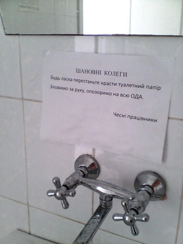 Для працівників Тернопільської ОДА туалетний папір практично на вагу золота (фото) (фото) - фото 2