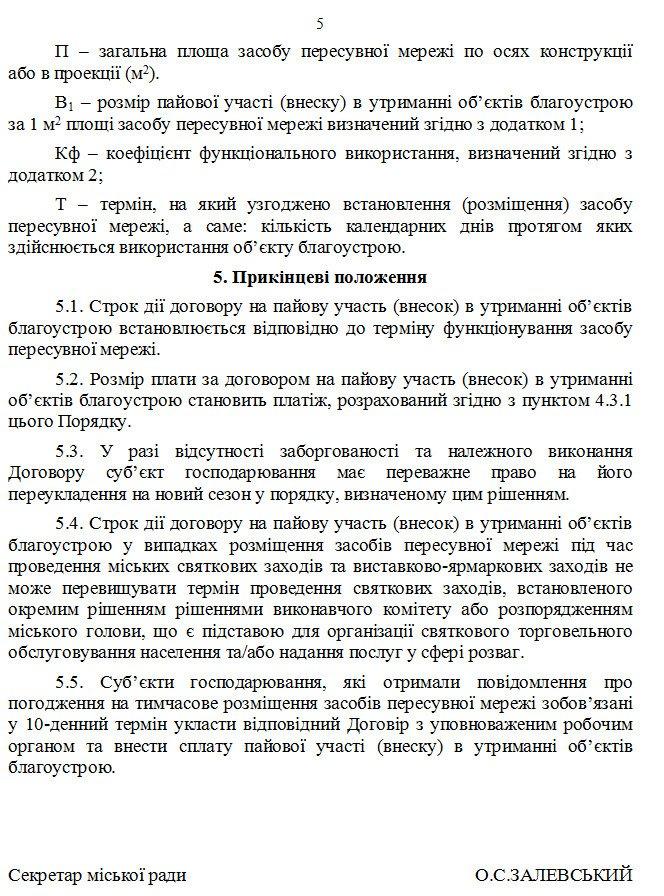 Предпринимателей Днепродзержинска хотят обложить данью (фото) - фото 5