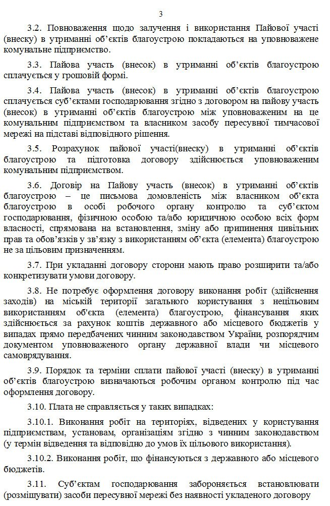 Предпринимателей Днепродзержинска хотят обложить данью (фото) - фото 3