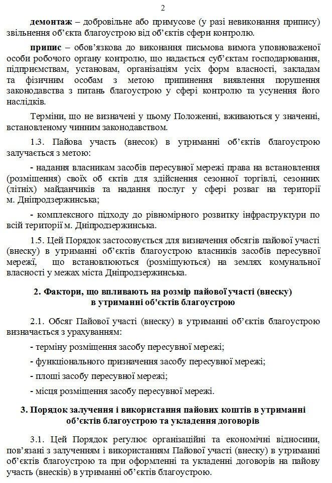 Предпринимателей Днепродзержинска хотят обложить данью (фото) - фото 2