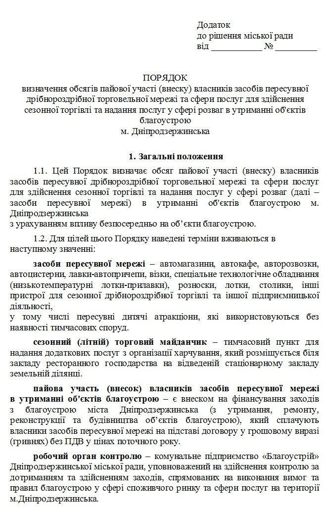 Предпринимателей Днепродзержинска хотят обложить данью (фото) - фото 1