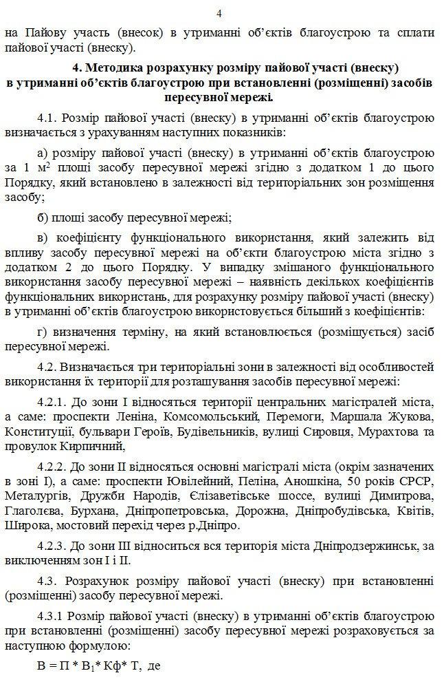 Предпринимателей Днепродзержинска хотят обложить данью (фото) - фото 4