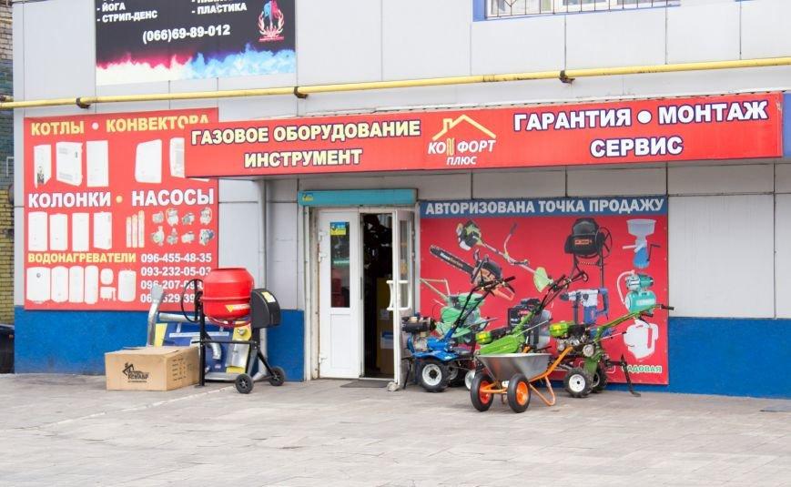 Днепродзержинский