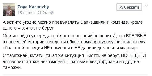 c6bb928544b909342f3a801fd1941357 Зоя Казанжи рассказала, берет ли грузинская команда в Одессе взятки