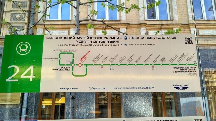 В Киеве раскритиковали английский перевод остановок (ФОТО), фото-4