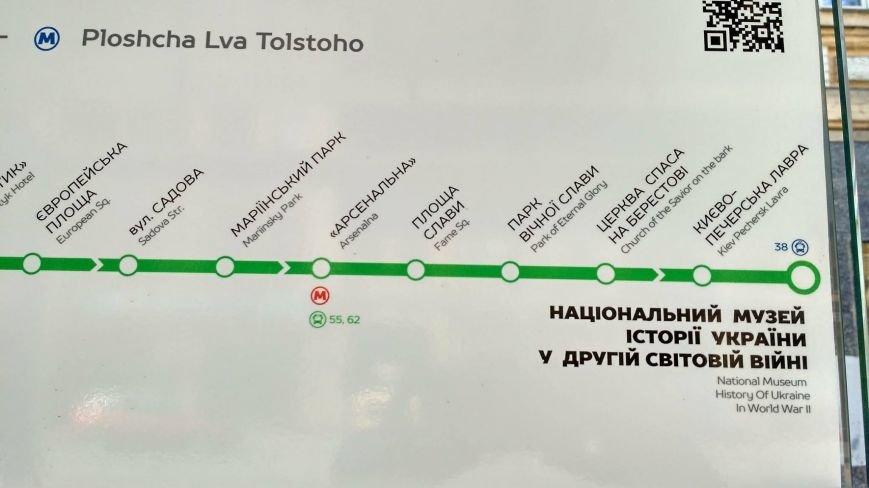 В Киеве раскритиковали английский перевод остановок (ФОТО), фото-2