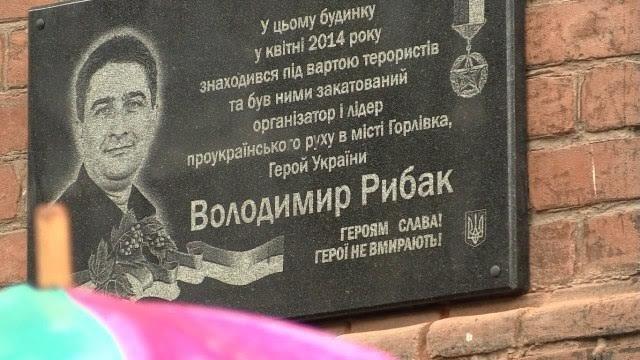 """В штабе """"Батькивщины"""" вспоминали зверски убитого в Горловке патриота Владимира Рыбака, фото-6"""