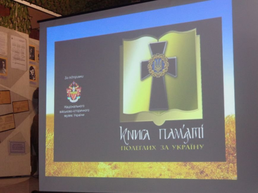 «…За Україну, за її волю, за честь, за славу, за народ» - в Красноармейском историческом музее по-новому взглянули на памятники (фото) - фото 15