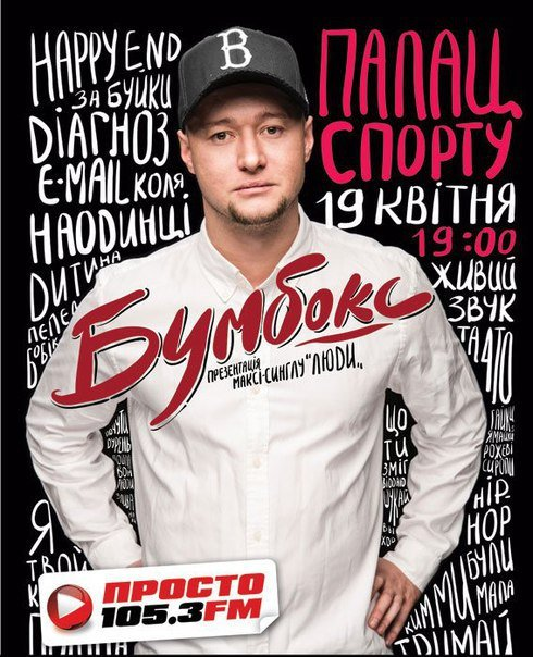 391203b99e38ecc8690ecaecf2e02af1 «Бумбокс» начнет праздновать свое 10-тилетие в Одессе