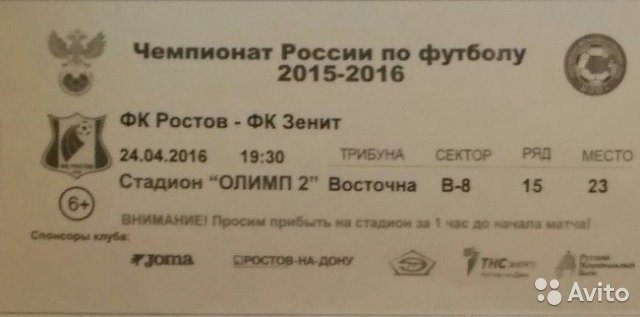 Билеты на «Ростов» – «Зенит» продают за 10 тысяч рублей (фото) - фото 1