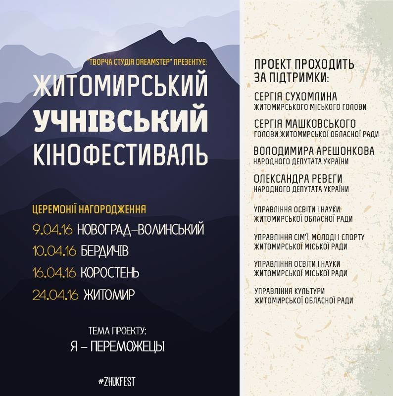 У Житомирі оголошується кінофестивальний тиждень, фото-3