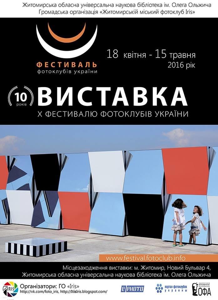 У Житомирі оголошується кінофестивальний тиждень, фото-4