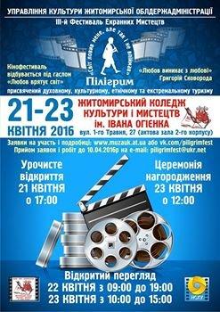 У Житомирі оголошується кінофестивальний тиждень, фото-1