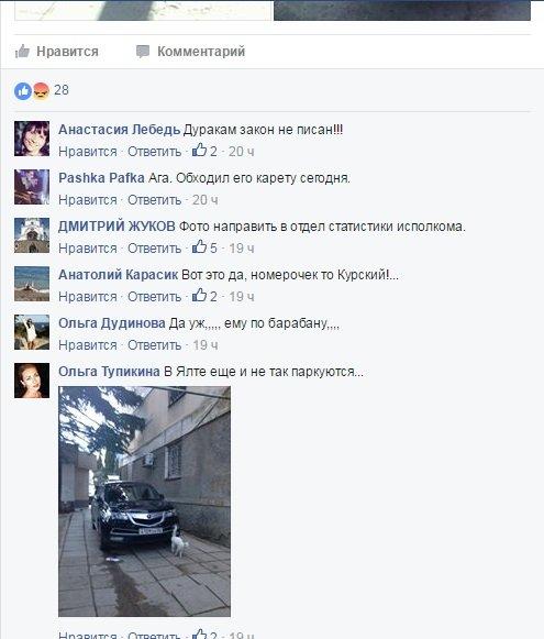 ФОТОФАКТ: в Ялте продолжаются соревнования чемпионов по паркингу, фото-5