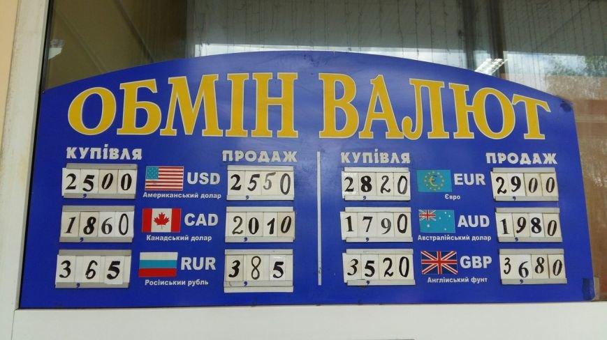 Скільки коштує долар та євро у Львові: реальний курс валют станом на 20 квітня (ФОТО) (фото) - фото 1
