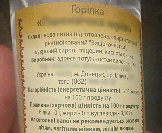 Подпольных водочных цех ликвидировали в Першотравенске: этой