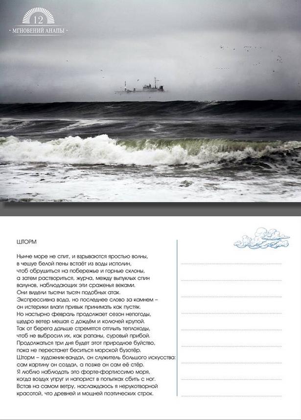 Набор литературных открыток стал признанием в любви Анапе (фото) - фото 1