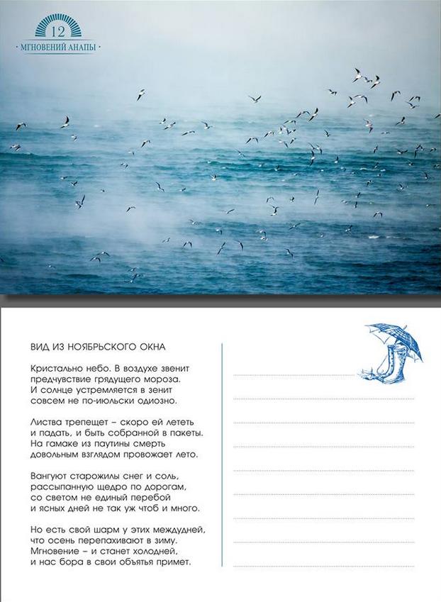 Набор литературных открыток стал признанием в любви Анапе (фото) - фото 2