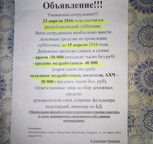 """Фотофакт. Витебских медиков попросили сдать деньги за субботник """"без лишних комментариев"""", фото-1"""