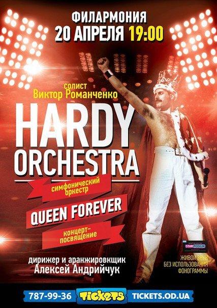 f58cdedfb2c8642b38da681604af416f Пикантная комедия или хиты «Queen» в симфонической обработке? Приятный досуг в Одессе