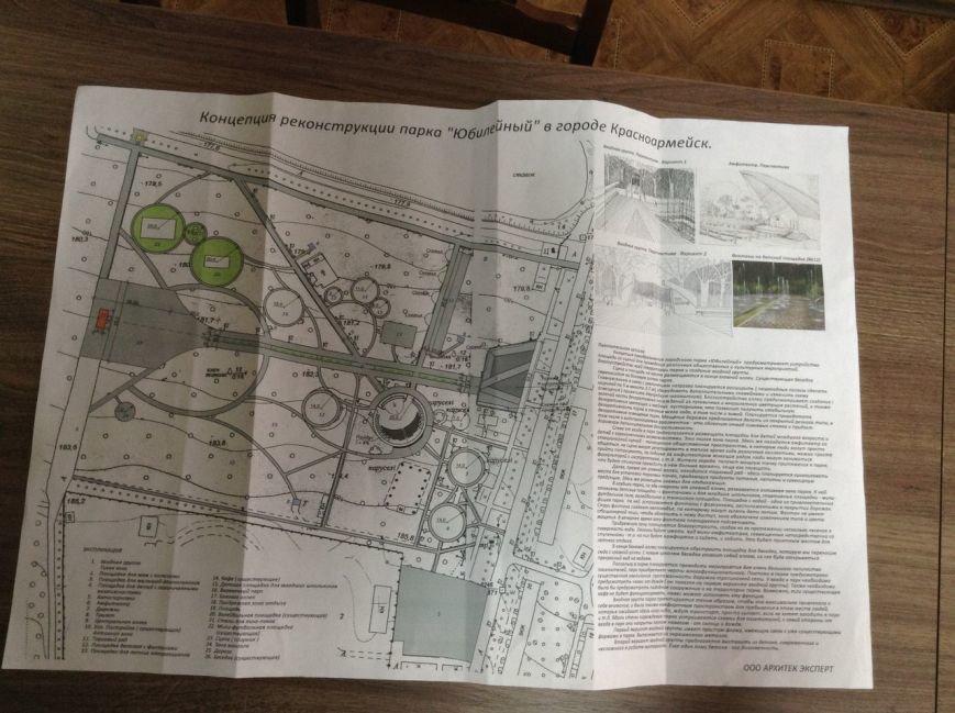 В Красноармейске (Покровске) представлен предварительный проект парка «Юбилейный»: платные корты, амфитеатр и «поющие, светящиеся фонтаны» (фото) - фото 1