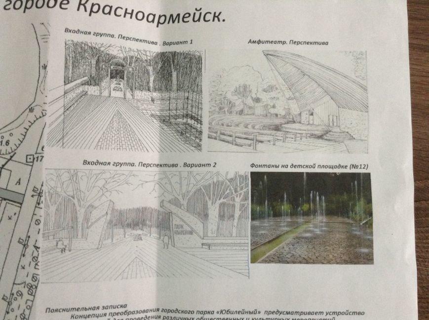 В Красноармейске (Покровске) представлен предварительный проект парка «Юбилейный»: платные корты, амфитеатр и «поющие, светящиеся фонтаны» (фото) - фото 4