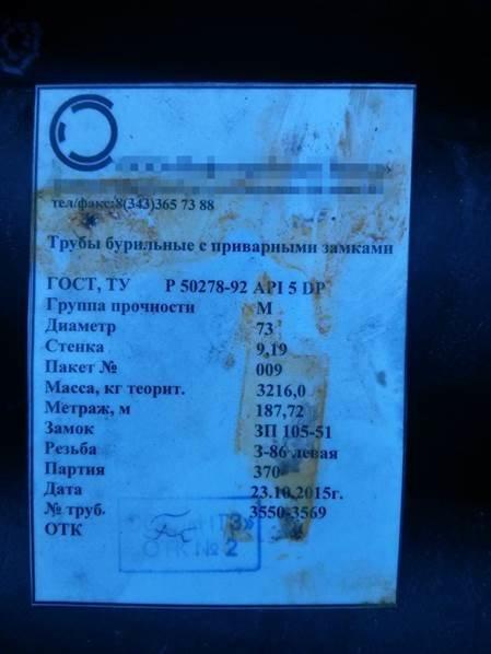 Госпредприятие на Полтавщине хотело закупить некачественный товар в РФ (фото) - фото 1