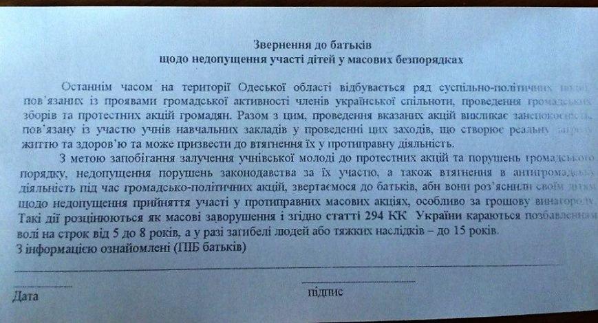 f65a3d84a62f1aff090187eb7ab6ba29 Одесскую молодежь запугивают, что за участие в акции можно получить до 15 лет тюрьмы