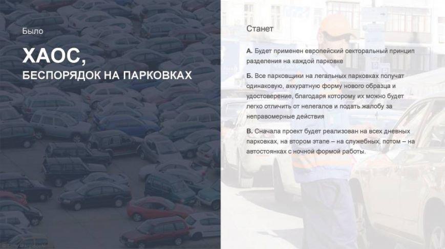 В Днепропетровске появится парковка мечты: презентация, фото-6