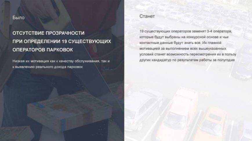 В Днепропетровске появится парковка мечты: презентация, фото-7